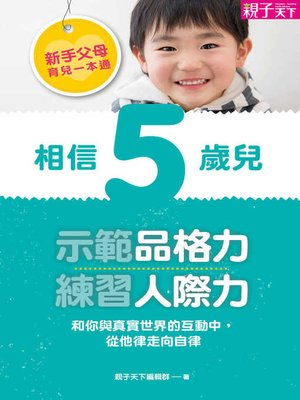 cover image of 新手父母育兒一本通