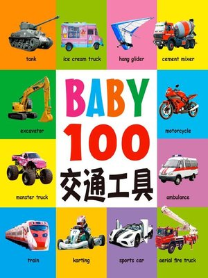 cover image of BABY 100交通工具