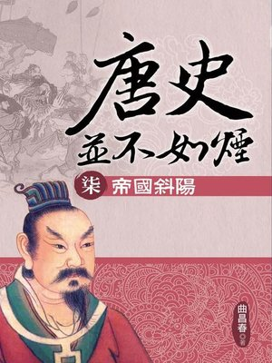 cover image of 唐史並不如煙(柒)