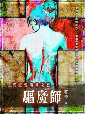 cover image of 異遊鬼簿Ⅱ之五