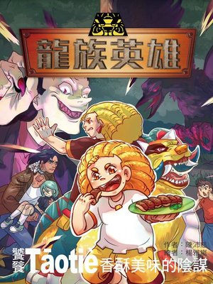cover image of 龍族英雄〔饕餮〕