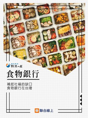 cover image of 食物銀行