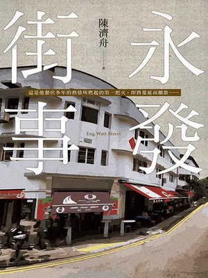 cover image of 永發街事