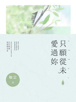 cover image of 只願從未愛過妳