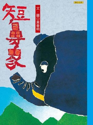 cover image of 短鼻象