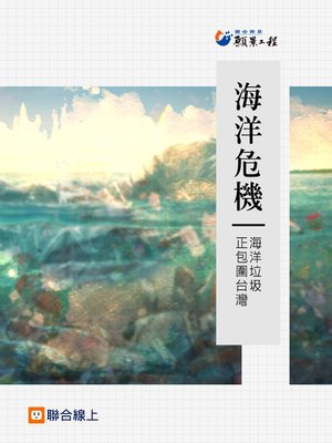 cover image of 海洋危機