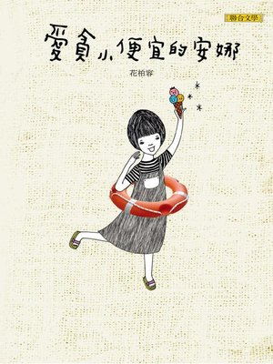 cover image of 愛貪小便宜的安娜