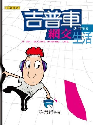 cover image of 吉普車少年的網交生活