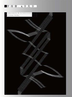 cover image of 字母會K