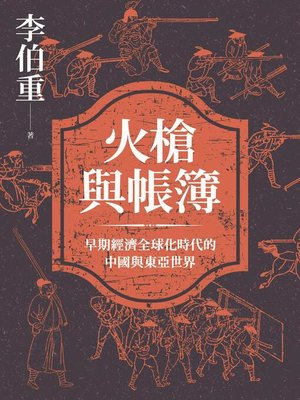 cover image of 火槍與帳簿