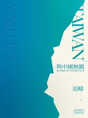 cover image of 與中國無關