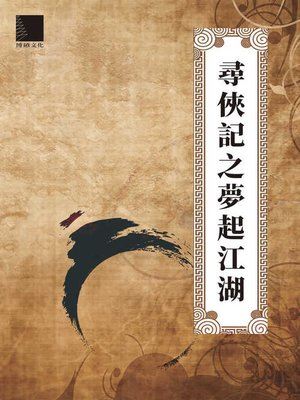 cover image of 尋俠記之夢起江湖(一)