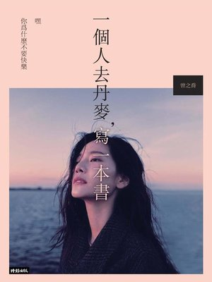 cover image of 一個人去丹麥,寫一本書