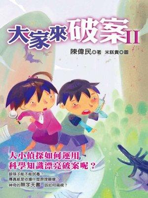cover image of 大家來破案Ⅱ