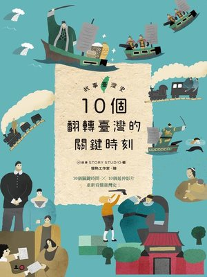cover image of 故事臺灣史