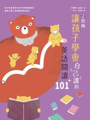 cover image of 小熊媽讓孩子學會自己讀的英語閱讀101+