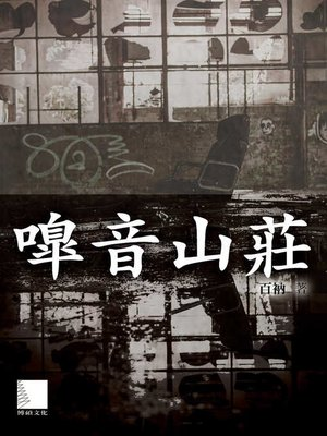 cover image of 嘷音山莊