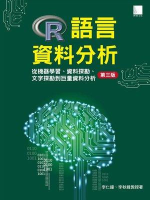 cover image of R語言資料分析