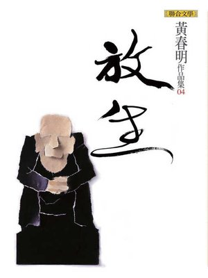cover image of 放生