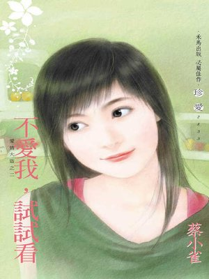 cover image of 不愛我,試試看
