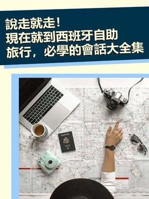 cover image of 說走就走!現在就到西班牙自助旅行,必學的會話大全集