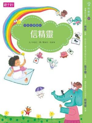 cover image of 【字的童話】字的化學變化
