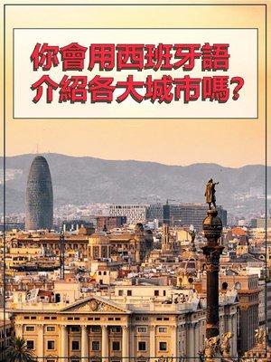 cover image of 你會用西班牙語介紹各大城市嗎?