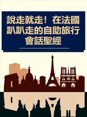 cover image of 說走就走!在法國趴趴走的自助旅行會話聖經