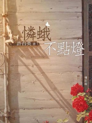 cover image of 憐蛾不點燈