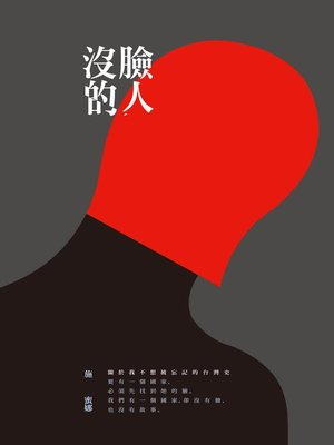 cover image of 沒臉的人