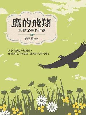cover image of 鷹的飛翔
