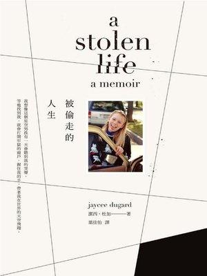 cover image of 被偷走的人生(新版)