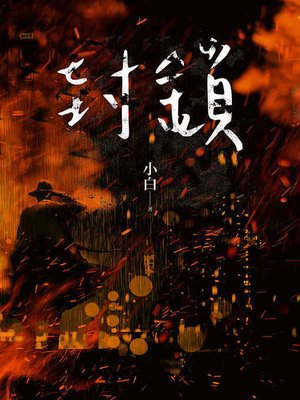 cover image of 封鎖