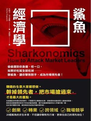 cover image of 鯊魚經濟學