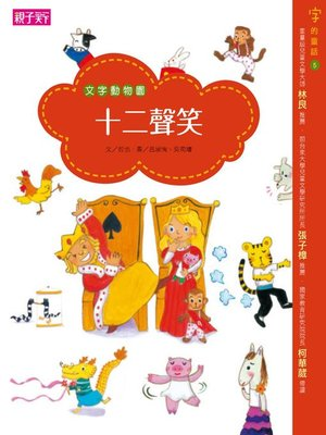 cover image of 【字的童話】文字動物園