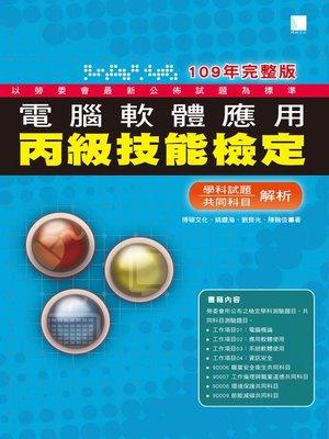 cover image of 電腦軟體應用丙級技能檢定