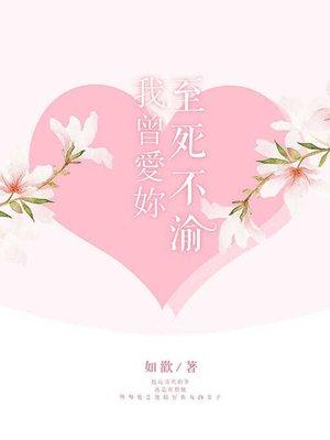 cover image of 我曾愛妳至死不渝