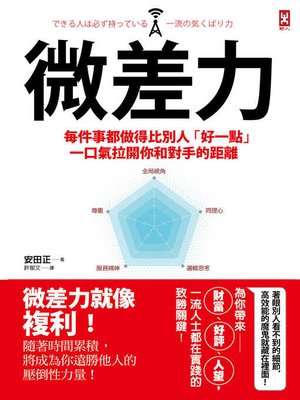cover image of 微差力