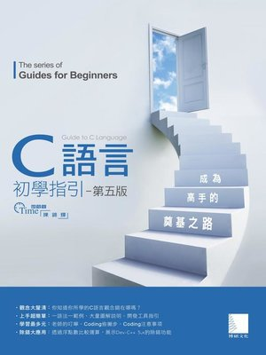 cover image of C語言初學指引