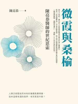 cover image of 微霞與桑榆: 陳亮恭醫師的世紀思索