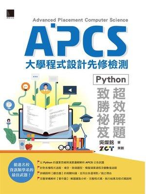cover image of APCS大學程式設計先修檢測