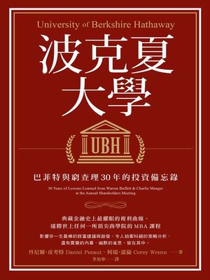 cover image of 波克夏大學