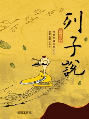 cover image of 列子說
