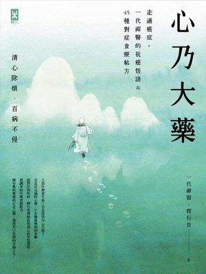 cover image of 心乃大藥