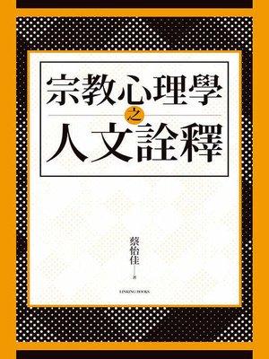 cover image of 宗教心理學之人文詮釋