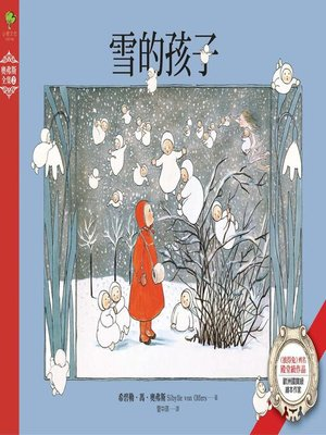 cover image of 雪的孩子
