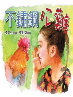 cover image of 不鏽鋼公雞