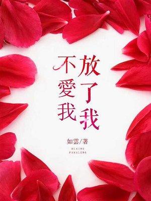 cover image of 不愛我,放了我
