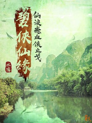 cover image of 碧俠仙緣