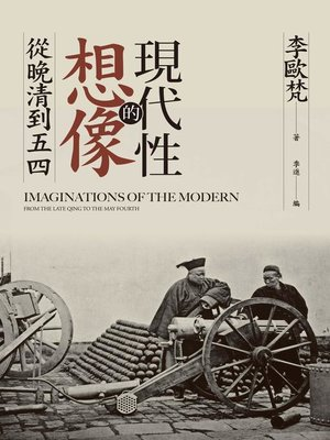 cover image of 現代性的想像